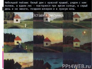Небольшой пейзаж: белый дом с красной крышей, рядом с ним поляна, а вдали лес -