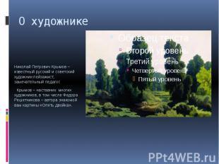 О художникеНиколай Петрович Крымов – известный русский и советский художник-пейз