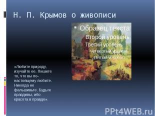 Н. П. Крымов о живописи«Любите природу, изучайте ее. Пишите то, что вы по-настоя