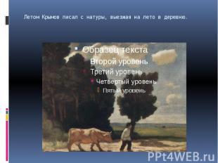 Летом Крымов писал с натуры, выезжая на лето в деревню.