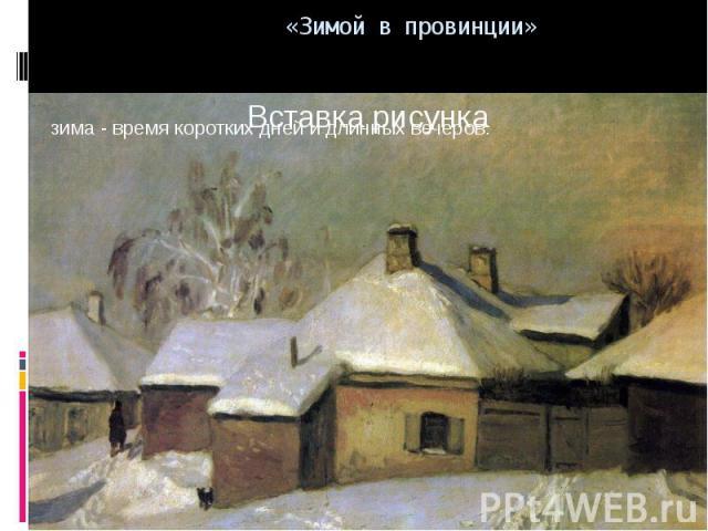зима - время коротких дней и длинных вечеров.