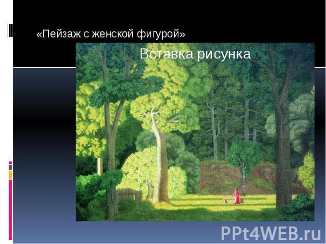 «Пейзаж с женской фигурой»