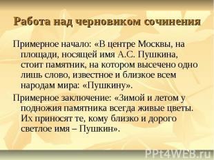 Работа над черновиком сочиненияПримерное начало: «В центре Москвы, на площади, н