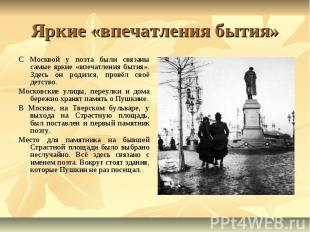 Яркие «впечатления бытия»С Москвой у поэта были связаны самые яркие «впечатления
