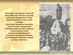 Наступило 6 (по новому стилю 18) июня 1880 года. Москва в тот день выглядела пра