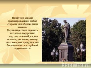 Памятник хорошо просматривается с любой стороны как вблизи, так и издали.Скульпт