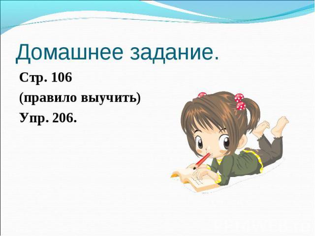 Домашнее задание.Стр. 106 (правило выучить)Упр. 206.