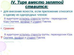 ΙV. Тире вместо запятой ставится: для внесения ясности, если приложение относитс
