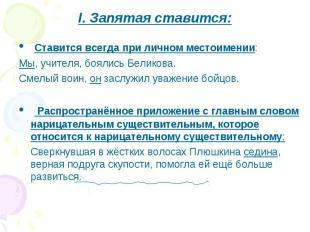 Ι. Запятая ставится: Ставится всегда при личном местоимении:Мы, учителя, боялись