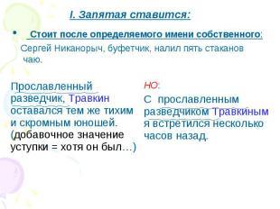 Ι. Запятая ставится: Стоит после определяемого имени собственного: Сергей Никано