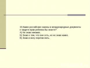 10.Какие российские законы и международные документы о защите прав ребенка Вы зн