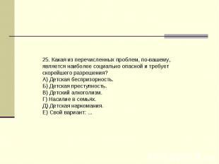 25. Какая из перечисленных проблем, по-вашему, является наиболее социально опасн