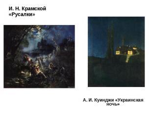 И. Н. Крамской «Русалки»А. И. Куинджи «Украинская ночь»