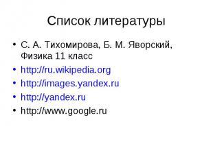 Список литературыС. А. Тихомирова, Б. М. Яворский, Физика 11 классhttp://ru.wiki