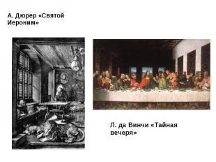 А. Дюрер «Святой Иероним»Л. да Винчи «Тайная вечеря»