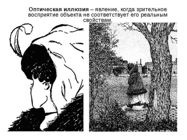 Оптическая иллюзия – явление, когда зрительное восприятие объекта не соответствует его реальным свойствам.
