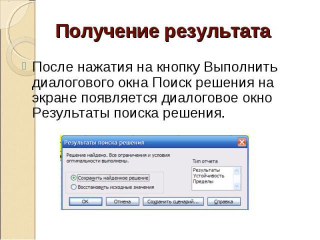 Получение результатаПосле нажатия на кнопку Выполнить диалогового окна Поиск решения на экране появляется диалоговое окно Результаты поиска решения.