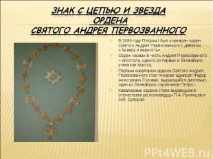 Знак с цепью и звезда ордена Святого Андрея Первозванного В 1699 году Петром I б
