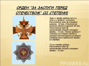 """Орден """"За заслуги перед Отечеством"""" (II степени) Знак и звезда ордена те же, что"""