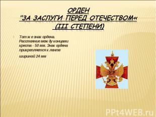 "Орден ""За заслуги перед Отечеством« (III степени) Тот же знак ордена. Расстояние"
