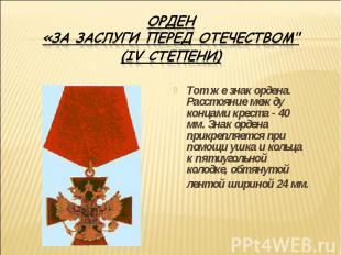"Орден «За заслуги перед Отечеством"" (IV степени) Тот же знак ордена. Расстояние"
