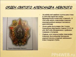 Орден Святого Александра НевскогоЗа победу над шведами в устье реки Невы в 1240