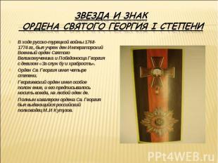 Звезда и знак ордена Святого Георгия I степениВ ходе русско-турецкой войны 1768-