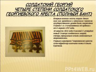 Солдатский Георгийчетыре степени солдатского Георгиевского креста (полный бант)В