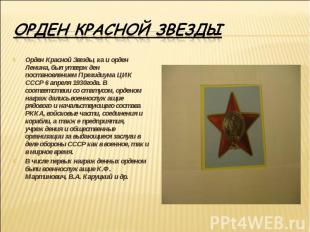 Орден Красной ЗвездыОрден Красной Звезды, ка и орден Ленина, был утвержден поста