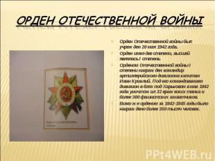 Орден Отечественной войныОрден Отечественной войны был учрежден 20 мая 1942 года