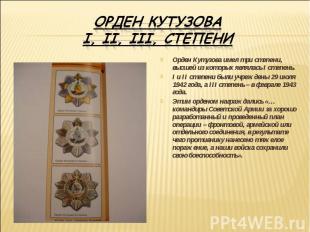 Орден Кутузова I, II, III, степени Орден Кутузова имел три степени, высшей из ко