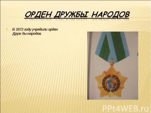 Орден Дружбы народовВ 1972 году учредили орден Дружбы народов.