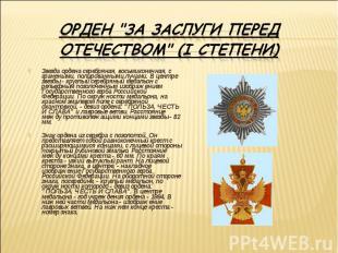 """Орден """"За заслуги перед Отечеством"""" (I степени) Звезда ордена серебряная, восьми"""