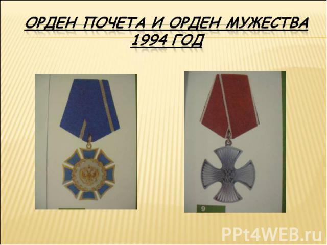 Орден Почета и орден Мужества 1994 год