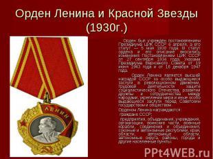 Орден Ленина и Красной Звезды (1930г.) Орден был учреждён постановлением Президи