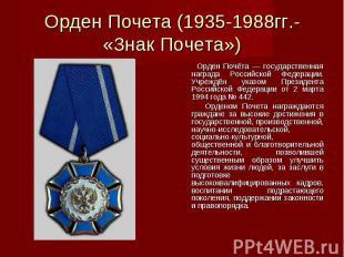 Орден Почета (1935-1988гг.- «Знак Почета») Орден Почёта — государственная наград