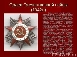 Орден Отечественной войны (1942г.) Орден Отечественной войны — военный орден ССС