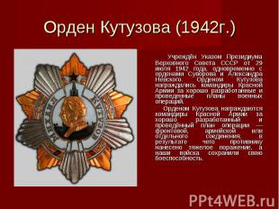Орден Кутузова (1942г.) Учреждён Указом Президиума Верховного Совета СССР от 29