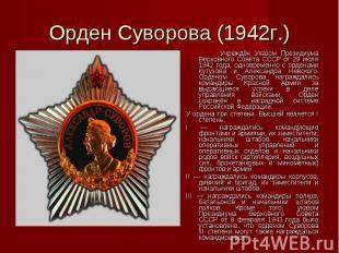 Орден Суворова (1942г.) Учреждён Указом Президиума Верховного Совета СССР от 29