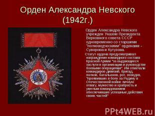 Орден Александра Невского (1942г.) Орден Александра Невского учрежден Указом Пре