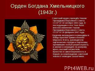 Орден Богдана Хмельницкого (1943г.) Советский орден учреждён Указом Президиума В