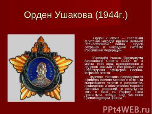 Орден Ушакова (1944г.) Орден Ушакова — советская флотская награда времён Великой