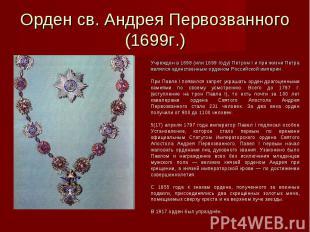 ..Орден св. Андрея Первозванного (1699г.)Учрежден в 1698 (или 1699 году) Петром