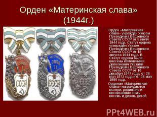 Орден «Материнская слава» (1944г.) Орден «Материнская слава» учреждён Указом Пре