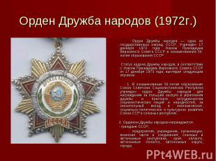 Орден Дружба народов (1972г.) Орден Дружбы народов — одна из государственных наг