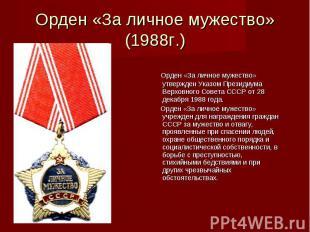 Орден «За личное мужество» (1988г.) Орден «За личное мужество» утвержден Указом