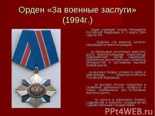 Орден «За военные заслуги» (1994г.) Орден учреждён Указом Президента Российской