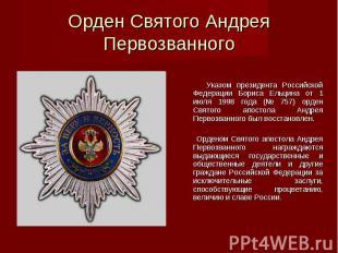 Орден Святого Андрея Первозванного Указом президента Российской Федерации Бориса