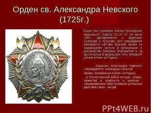 Орден св. Александра Невского (1725г.) Орден был учреждён Указом Президиума Верх