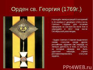 Орден св. Георгия (1769г.) Учреждён императрицей Екатериной II 26 ноября (7 дека